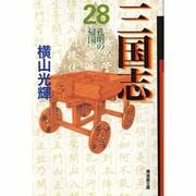 三国志 28(潮漫画文庫) [文庫]