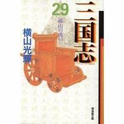 三国志 29(潮漫画文庫) [文庫]