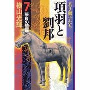 項羽と劉邦 7(潮漫画文庫) [文庫]