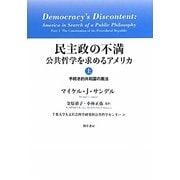 民主政の不満―公共哲学を求めるアメリカ〈上〉手続き的共和国の憲法 [単行本]