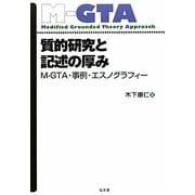 質的研究と記述の厚み―M-GTA・事例・エスノグラフィー [単行本]