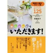 安心レシピでいただきます-潰瘍性大腸炎・クローン病の人のためのおいしレシピ125 [単行本]