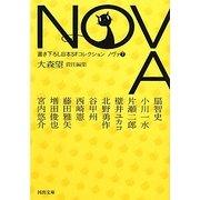 NOVA〈7〉―書き下ろし日本SFコレクション(河出文庫) [文庫]