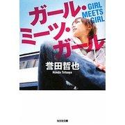 ガール・ミーツ・ガール(光文社文庫) [文庫]