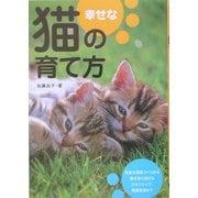 幸せな猫の育て方―暮らし方・遊び方・健康管理 [単行本]
