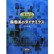 Excelによる振動系のダイナミクス [単行本]