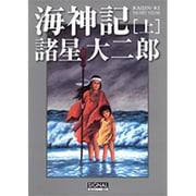 海神記 上(光文社コミック叢書 シグナル  6) [コミック]