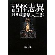 諸怪志異〈第2集〉阿鬼編(光文社コミック叢書―SIGNAL) [コミック]