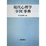 現代心理学「事例」事典 [事典辞典]