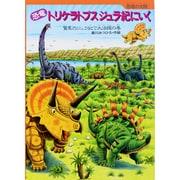 恐竜 トリケラトプスジュラ紀にいく―驚異のジュラ紀で大活躍の巻(恐竜の大陸) [絵本]