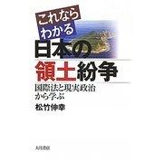 これならわかる日本の領土紛争―国際法と現実政治から学ぶ [単行本]