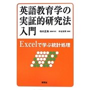 英語教育学の実証的研究法入門―Excelで学ぶ統計処理 [単行本]