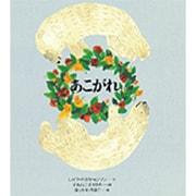 あこがれ(あなたへ〈12〉) [絵本]