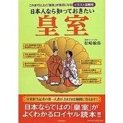 イラスト図解版 日本人なら知っておきたい皇室 [単行本]