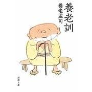 養老訓(新潮文庫) [文庫]