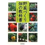 野菜づくり畑の教科書―意外と知らない基本常識からレベルアップの作業のコツまで [単行本]