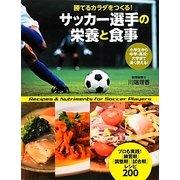サッカー選手の栄養と食事―勝てるカラダをつくる! [単行本]