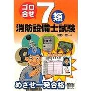 ゴロ合せ7類消防設備士試験 [単行本]