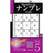 World PuzzleナンプレHARD〈Vol.5〉 [新書]
