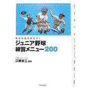 ジュニア野球練習メニュー200―考える力を伸ばす! [単行本]