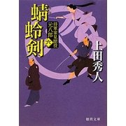 蜻蛉剣―将軍家見聞役元八郎〈6〉 新装版 (徳間文庫) [文庫]