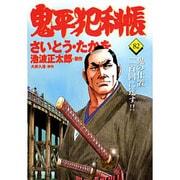 鬼平犯科帳 82(文春時代コミックス) [単行本]