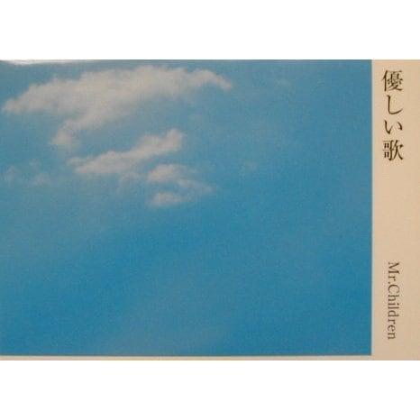 優しい歌―Mr.Children詩集 [単行本]
