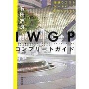 IWGPコンプリートガイド(文春文庫) [文庫]