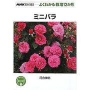 ミニバラ(NHK趣味の園芸 よくわかる栽培12か月) [全集叢書]