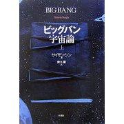 ビッグバン宇宙論〈上〉 [単行本]