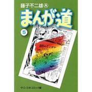 まんが道 5(中公文庫 コミック版 ふ 2-30) [文庫]