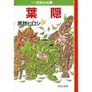 マンガ日本の古典 26(中公文庫 S 14-26) [文庫]