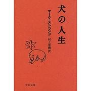 犬の人生(中公文庫) [文庫]