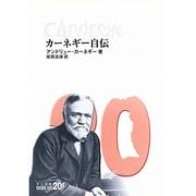 カーネギー自伝(中公文庫BIBLIO) [文庫]