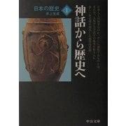 日本の歴史〈1〉神話から歴史へ 改版 (中公文庫) [文庫]