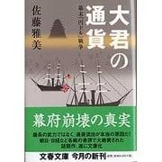 大君の通貨―幕末「円ドル」戦争(文春文庫) [文庫]