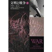 文明と戦争〈下〉 [単行本]