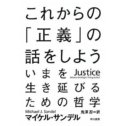 これからの「正義」の話をしよう―いまを生き延びるための哲学(ハヤカワ・ノンフィクション文庫) [文庫]