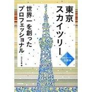 東京スカイツリー―世界一を創ったプロフェッショナル [単行本]