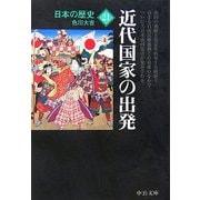 日本の歴史21―近代国家の出発 改版 (中公文庫) [文庫]