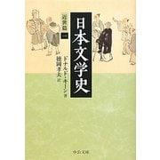 日本文学史―近世篇〈1〉(中公文庫) [文庫]