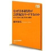 なぜ日本経済が21世紀をリードするのか―ポスト「資本主義」世界の構図(NHK出版新書) [新書]