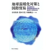 地球温暖化対策と国際貿易―排出量取引と国境調整措置をめぐる経済学・法学的分析 [単行本]