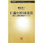 仁義なき日本沈没―東宝VS.東映の戦後サバイバル(新潮新書) [新書]