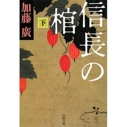 信長の棺〈下〉(文春文庫) [文庫]