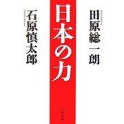 日本の力(文春文庫) [文庫]
