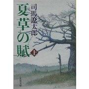 夏草の賦〈上〉 新装版 (文春文庫) [文庫]