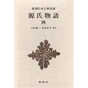新潮日本古典集成 第23回 [全集叢書]