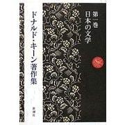 ドナルド・キーン著作集〈第1巻〉日本の文学 [全集叢書]