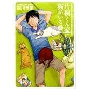 片桐くん家に猫がいる 4(Bunch Comics Extra) [コミック]